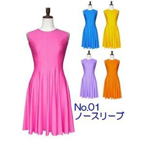 ジュブナイル社交ダンスドレス(150/160cm用) No.01 ラウンドネック 全5色|dance-grace-nagano