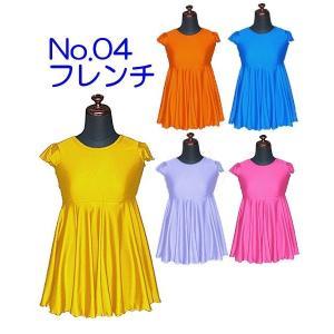ジュブナイルドレス   (110〜140cm用) No.04  フレンチ|dance-grace-nagano