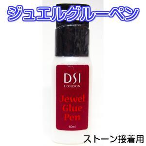 ジュエルグルーペン DSI ドレスアレンジ用 ボンド ラインストーン 接着剤 dance-grace-nagano