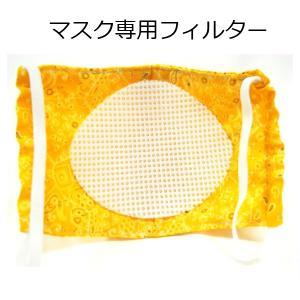 【ポストにお届け】マスク専用インナーフィルター サラットII 5枚1セット 洗って 使える 日本製 大人用 女性 お子様 対応 送料無料 dance-grace-nagano