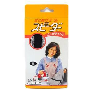 【ポスト投函】スピーダー ズボンの裾上げテープ ネットタイプ 黒 1.2m 巻【代引き非対応】 dance-grace-nagano