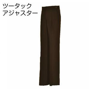 ツータック アジャスターパンツ 特別セール品 No.2006-BC 東京トリキン dance-grace-nagano