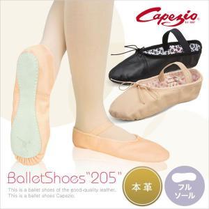 バレエシューズ  バレエ シューズ 本革 カペジオ 205|dance-nets