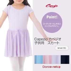 カペジオ 子供用 バレエスカート N1417C