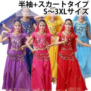 アラビアン衣装 4点セット 大柄な方 男性でも着用可 フリーサイズ 3着で送料無料 ハロウィン 余興・結婚式に アラジン アラビアンコスチューム