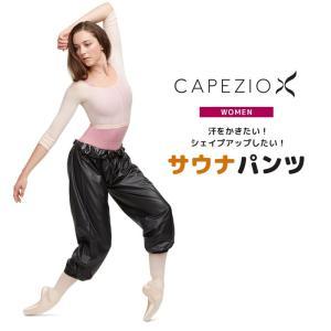 ウォームアップパンツ ウェア サウナ ダンス バレエ ヨガ トレーニング フィットネス ダイエット レディース カペジオ 10848W|danceshoes