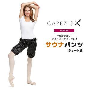 ウォームアップパンツ ウェア サウナ ダンス バレエ ヨガ トレーニング フィットネス ダイエット レディース カペジオ 10849W|danceshoes