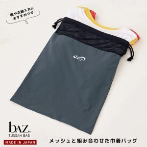 シューズケース バッグ 袋 ウェア 衣類 衣装 着替え タッサー baz バズ 17-2093 大サイズ danceshoes