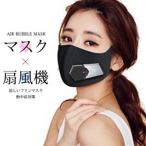 マスク 扇風機 ファン 付き エアーバブル 風風扇 3D PM2.5 夏用 USB 女性 男性 レディース メンズ 人気 おすすめ danceshoes