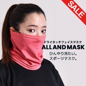 ALLAND MASK ドライタッチ フェイスマスク 冷感 UVカット 日本製 ランニング ヘッドラグ バンド ネックカバー 1000円ポッキリ アウトレットセール SALE|danceshoes