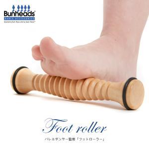 ◆ブランド:Bunheads バンヘッズ ◆商品:フットローラー ウッドローラー ◆品名:FOOTS...
