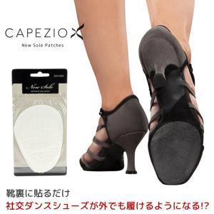 社交ダンスシューズが簡単に外でも履けるソールパッチ カペジオ BR006/BR007 danceshoes