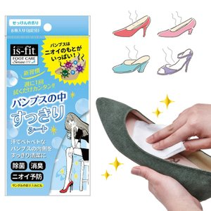 パンプスの中すっきりシート せっけんの香り 8枚入 is-fit イズフィット C040-1155 danceshoes