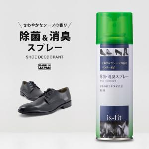 除菌・消臭スプレー 爽やかなソープの香りのパウダー配合 180ml is-fit イズフィット danceshoes