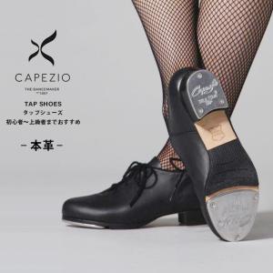 タップシューズ ダンス カペジオ キッズ ジュニア レディース メンズ 黒 ブラック レザー 本革 初心者 上級者 プロ 靴 タップス 滑り止め CG19 danceshoes