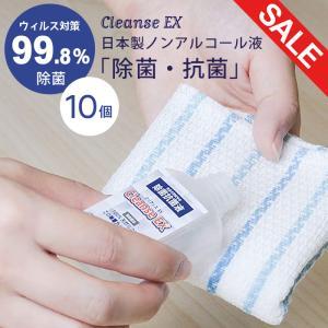 強力除菌 抗菌 液 45ml ノンアルコール クリアンスEX 10個 ウィルス ウイルス 99.8% 日本製 アウトレットセール SALE danceshoes