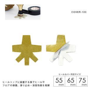 社交ダンスシューズ ヒールカバー cover-103 (モニシャン 55mm 65mm 75mm用)|danceshoes