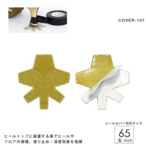 社交ダンスシューズ ヒールカバー cover-107 (モニシャン 65mm太用)|danceshoes
