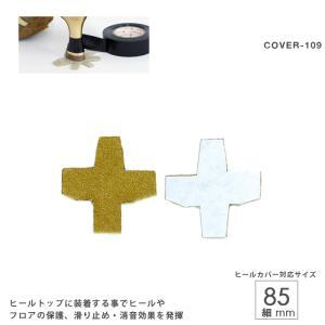 社交ダンスシューズ ヒールカバー cover-109 (モニシャン 85mm細用)|danceshoes