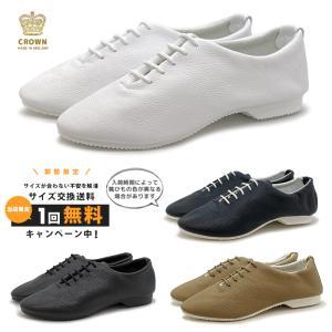 クラウン シューズ ダンス ジャズ 靴 レディース メンズ 黒 白 レザー 革 普段履き CROWN DANCE JAZZ サイズ交換無料 danceshoes