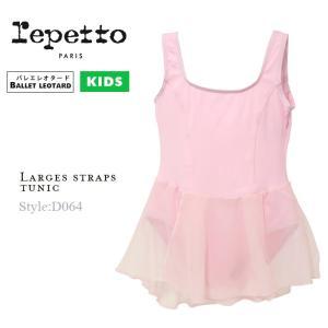 【レオタード】 本商品は太めのショルダーストラップを搭載した若いダンサー向けのチュニックです。 レオ...