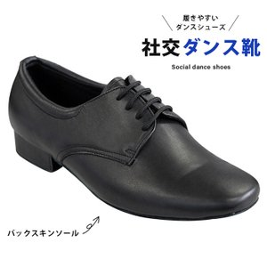 社交ダンスシューズ メンズ 男性 モダン モニシャン DCMO-01|danceshoes