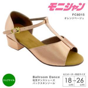 社交ダンスシューズ キッズ 子供 モニシャン DFC8015|danceshoes