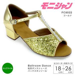 社交ダンスシューズ キッズ 子供 モニシャン DFC8022|danceshoes