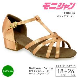 社交ダンスシューズ キッズ 子供 モニシャン DFC8035|danceshoes
