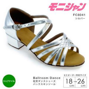 社交ダンスシューズ キッズ 子供 モニシャン DFC8041|danceshoes
