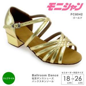 社交ダンスシューズ キッズ 子供 モニシャン DFC8042|danceshoes