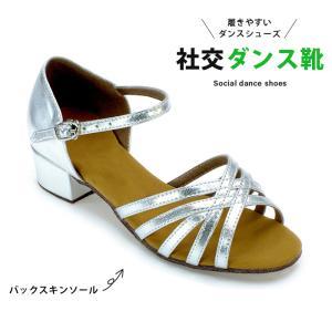 社交ダンスシューズ キッズ 子供 モニシャン DFC8061|danceshoes