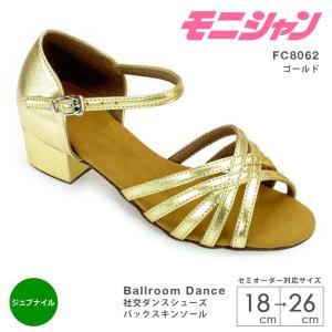 社交ダンスシューズ キッズ 子供 モニシャン DFC8062|danceshoes