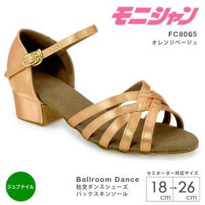 社交ダンスシューズ キッズ 子供 モニシャン DFC8065|danceshoes