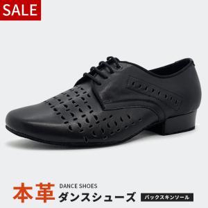 社交ダンスシューズ メンズ 男性 モダン モニシャン DFDM9144|danceshoes