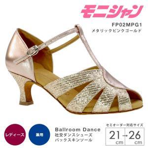 社交ダンスシューズ レディース 女性 兼用 モニシャン DFP02MPG1 danceshoes