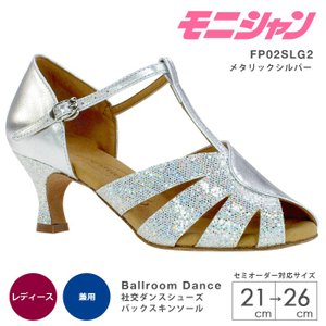社交ダンスシューズ レディース 女性 兼用 モニシャン DFP02SLG2 danceshoes