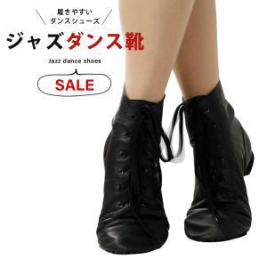 ダンスシューズ ジャズ レディース メンズ 黒 ハイカット モニシャン DMJ-5 danceshoes
