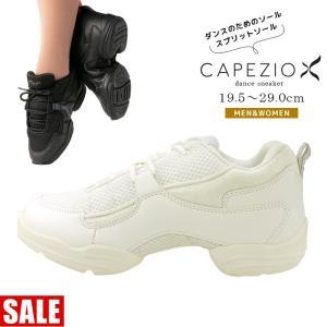 ダンスシューズ ダンススニーカー CAPEZIO カペジオ キッズ レディース メンズ 白 DS11 ホワイトクリーム (アウトレット)