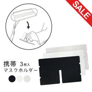ポケット マスク ホルダー ケース 携帯 収納 ホワイト ブラック クリア 白 黒 透明 3枚入り 安い 格安 スーツ 仕事 アウトレットセール SALE danceshoes