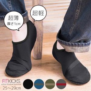 超軽量 コンパクト シューズ ヨガ フィットネス ピラティス スポーツ ジム メンズ 男性 マリン 海 スリッポン サンダル フィットキックス FITKICKS MEN'S|danceshoes