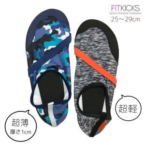 超軽量 コンパクトシューズ ヨガ フィットネス ピラティス スポーツ メンズ マリン 海 スリッポン サンダル フィットキックス 限定 FITKICKS MEN'S LIMITED|danceshoes