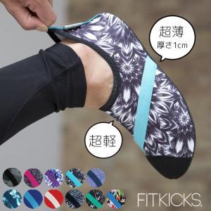 超軽量 コンパクトシューズ ヨガ フィットネス ピラティス スポーツ レディース マリン サンダル フィットキックス FITKICKS|danceshoes