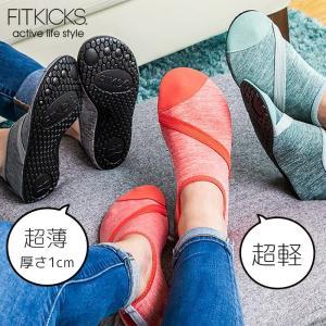 超軽量 コンパクトシューズ ヨガ フィットネス ピラティス スポーツ レディース スリッポン サンダル フィットキックス FITKICKS|danceshoes