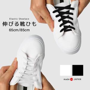 伸びる ゴム 靴ひも 紐 くつ 無地 シューレース 平ヒモ ブラック ホワイト 白 黒 スニーカー 子供 こども キッズ 日本製 65cm 85cm|danceshoes