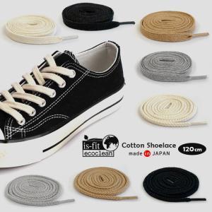 靴ひも 靴紐 くつ 無地 シューレース 丸紐 平紐 コットン カラー ブラック ホワイト 白 黒 スニーカー vans 生成 日本製 120cm is-fit イズフィット|danceshoes
