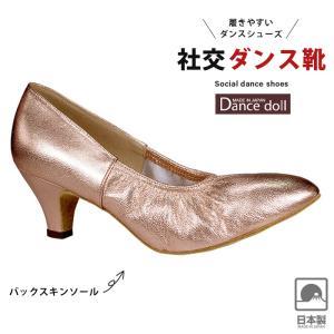社交ダンスシューズ レディース 女性 モダン スタンダード ダンスドール 日本製 人気 おすすめ KS-52 danceshoes
