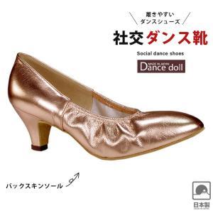 社交ダンスシューズ レディース 女性 モダン スタンダード ダンスドール 日本製 人気 おすすめ KS-56 danceshoes