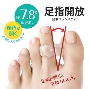◆ブランド:キセカエ ◆商品:足指開放リング ◆品名:足指開放リング(親指用) ◆型番:MD-63 ...