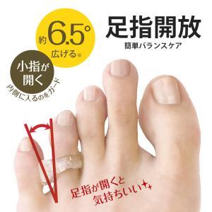 ◆ブランド:キセカエ ◆商品:足指開放リング ◆品名:足指開放リング(小指用) ◆型番:MD-64 ...